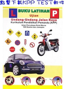 JPJ Test