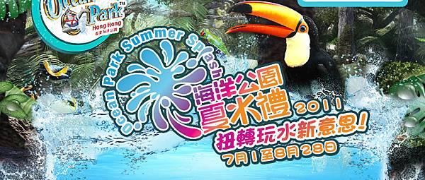 海洋公園夏水禮