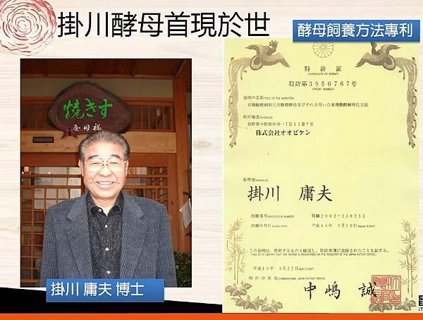 掛川酵素豚&酵素雞.21.JPG