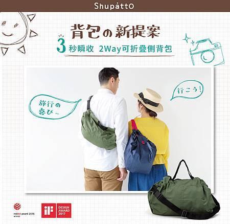 側背手提兩用包S435_EC_01.jpg