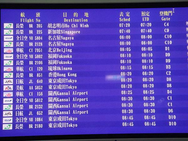 8:45分的飛機(全日空)班機