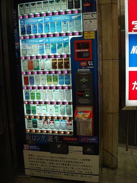 香菸販賣機
