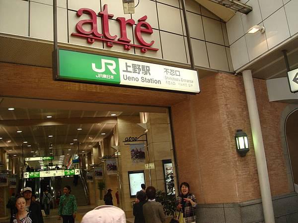 JR上野站