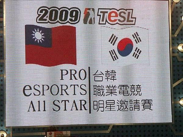 台韓明星邀請賽
