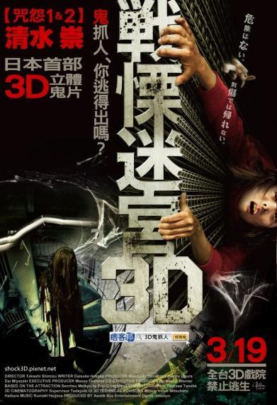 戰慄迷宮3d.bmp
