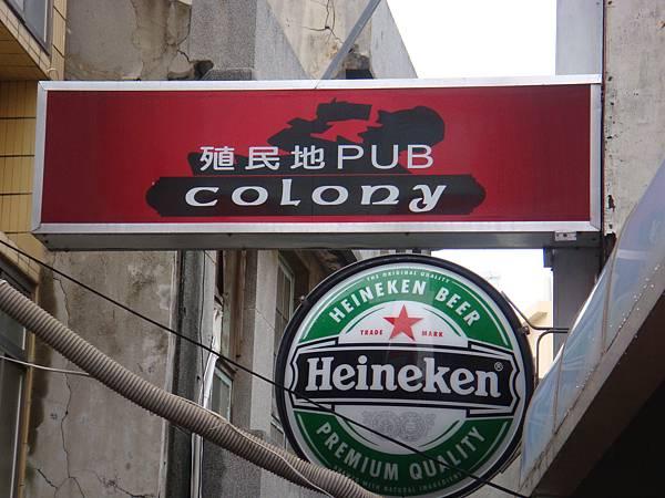 澎湖pub.jpg