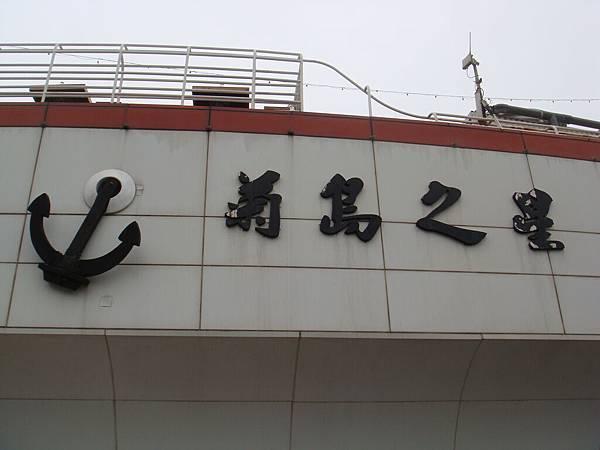 菊島之星.jpg