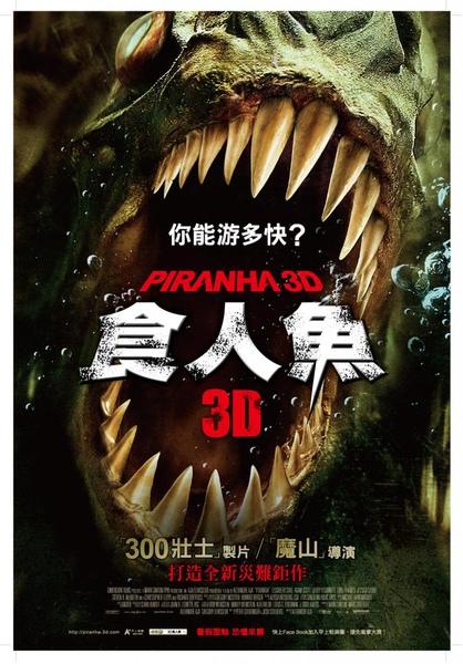 3D食人魚.jpg