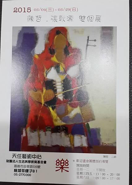 2014-03/04  桃城茶樣子 B1  張耿源醫師 與陳哲老師 雙個展