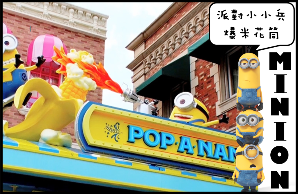 minion popanana
