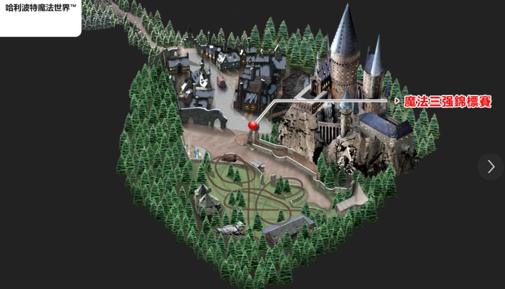 魔法三強地點