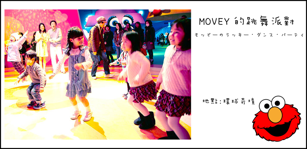 全MOVEY跳舞派對