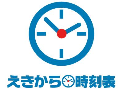 ICON 時刻表