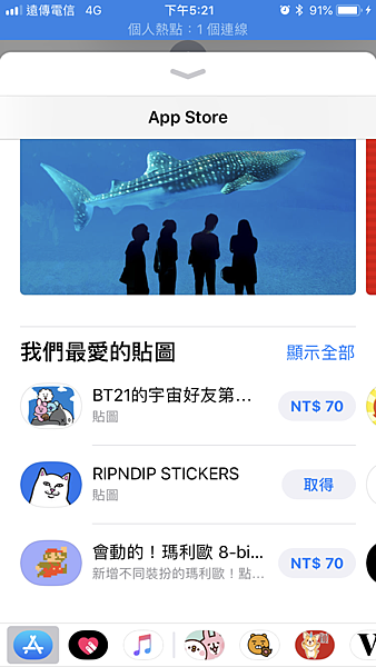 ♥ APP ◊ 如何讓iMessage像Line一樣使用貼圖傳表情 ♥