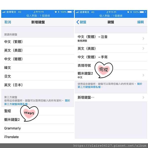 嘸蝦米鍵盤~第三方輸入法app