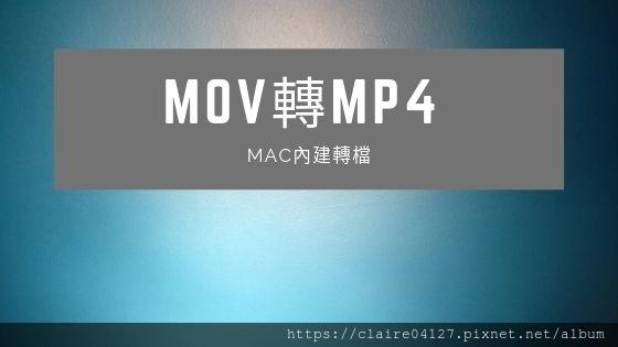 ♥ 電腦 ◊ 用mac內建轉檔~mov轉mp4 ♥