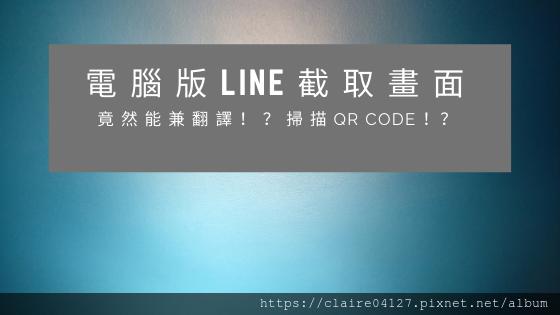用電腦版line截取畫面竟然還能兼翻譯!?也能掃描QR Code!?超好用~.png