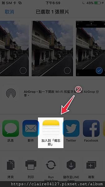 02用iphone內建備忘錄~同步互傳apple所有裝置檔案、照片