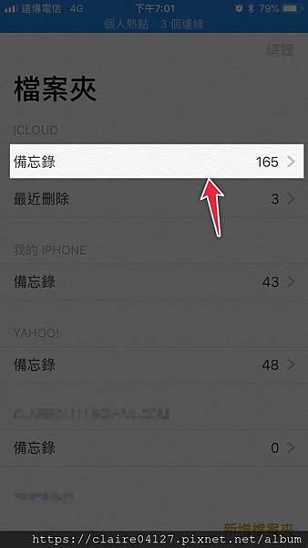 04用iphone內建備忘錄~同步互傳apple所有裝置檔案、照片