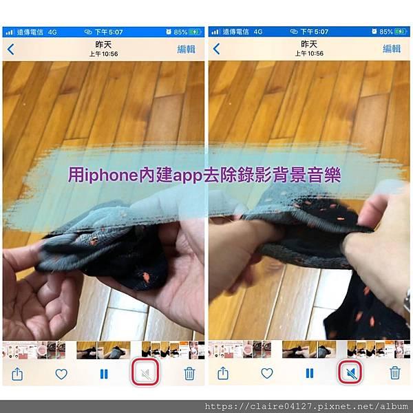 01♥ iOS ◊ 利用iphone內建幫你錄影去除背景聲音.jpg