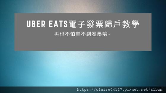 01♥ APP ◊ Uber Eats電子發票歸戶教學~再也不怕拿不到發票唷~.png