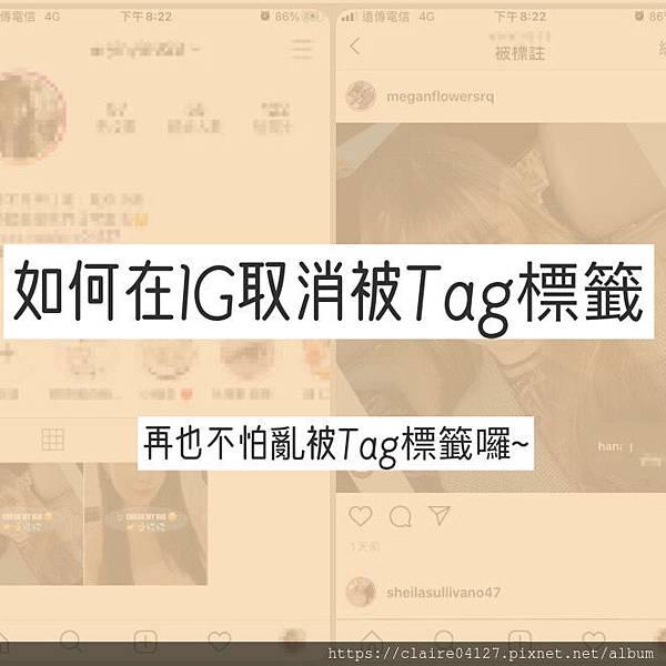 01♥ APP ◊ 如何在IG取消被Tag標籤~再也不怕亂被Tag標籤囉~.JPG