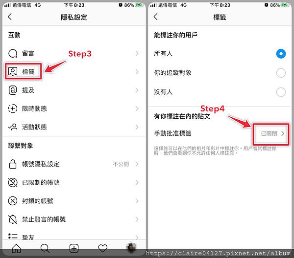 05♥ APP ◊ 如何在IG取消被Tag標籤~再也不怕亂被Tag標籤囉~.png