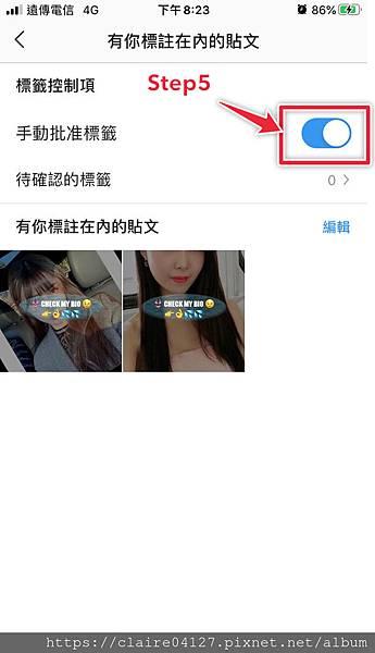 06♥ APP ◊ 如何在IG取消被Tag標籤~再也不怕亂被Tag標籤囉~.jpg