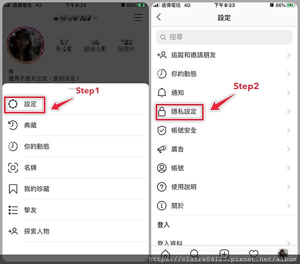 04♥ APP ◊ 如何在IG取消被Tag標籤~再也不怕亂被Tag標籤囉~.png