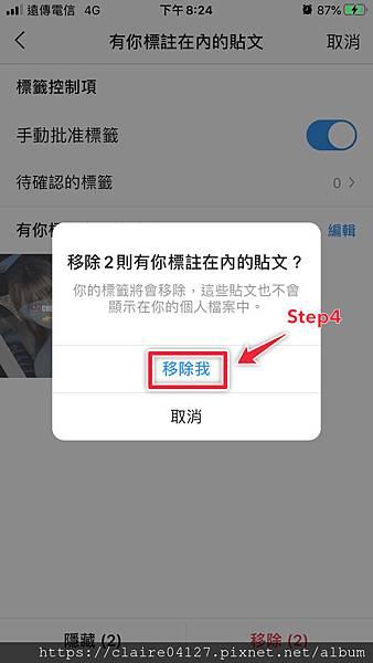08♥ APP ◊ 如何在IG取消被Tag標籤~再也不怕亂被Tag標籤囉~.jpg