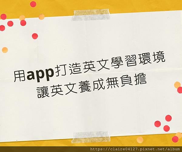 01♥ APP ◊ 用app打造英文學習環境~讓英文養成無負擔 ♥.png
