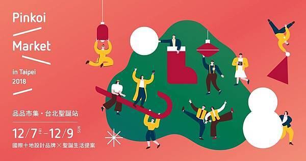 Pinkoi Market 品品市集.台北聖誕站 - 活動主視覺.jpg