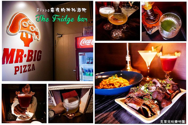 The Fridge bar台北酒吧