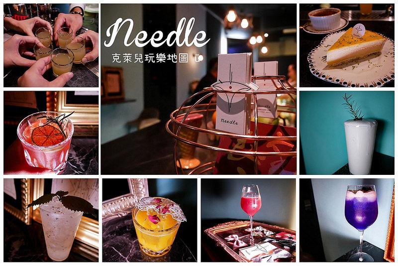 台北酒吧 | Needle