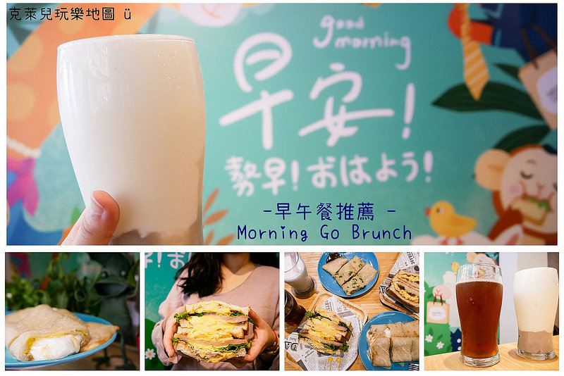 Morning Go Brunch早午餐