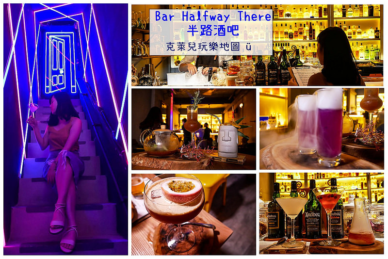 Bar Halfway There 半路酒吧