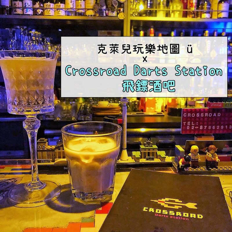 Crossroad Darts Station飛鏢酒吧