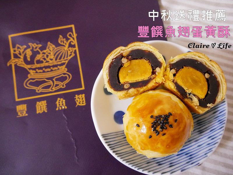 豐饌魚翅松子蛋黃酥
