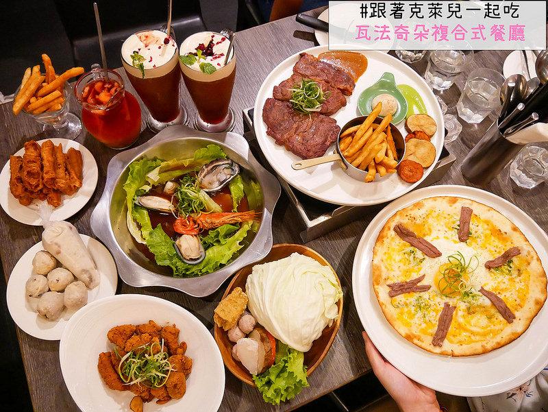 瓦法奇朵複合式餐廳
