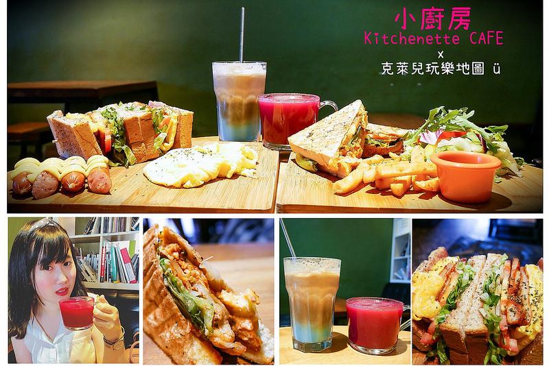 小廚房 Kitchenette CAFE