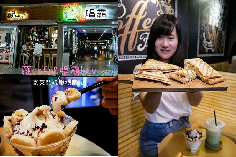 藏cafe & 唱霸KTV