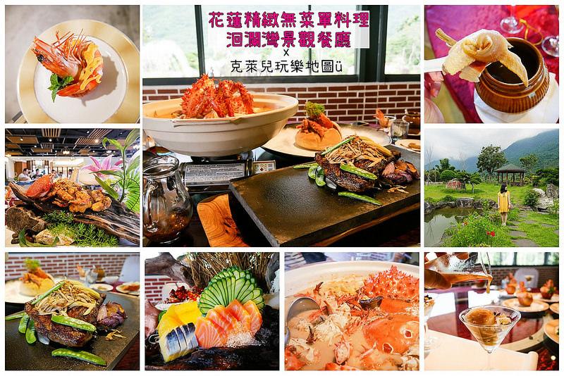 花蓮無菜單料理推薦_ 洄瀾灣景觀餐廳