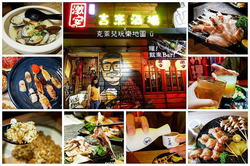 東區美食 |激安の吉烹酒場