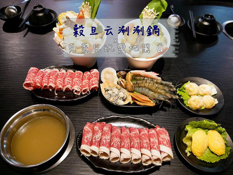 穀旦云涮涮鍋