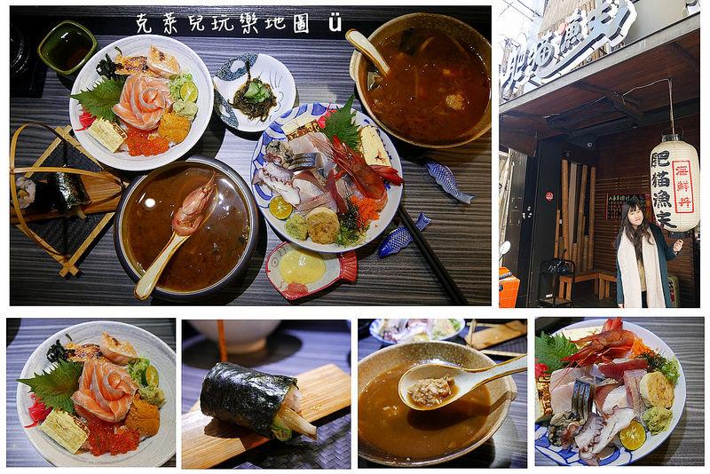 肥猫漁夫/生魚片丼飯