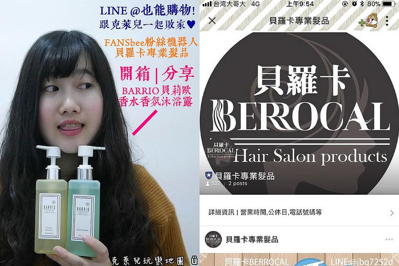 FANSbee粉絲機器人 貝羅卡專業髮品 (BARRIO貝莉歐香水沐浴乳)