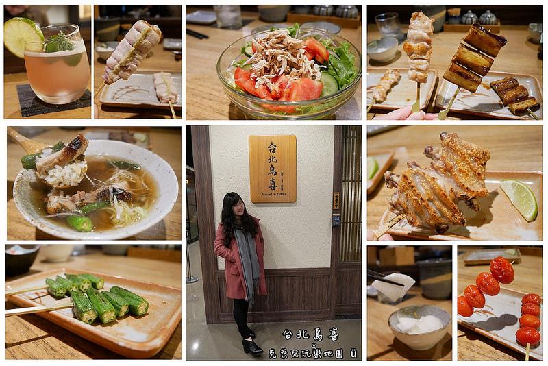 台北鳥喜 produced by Toriki とり喜