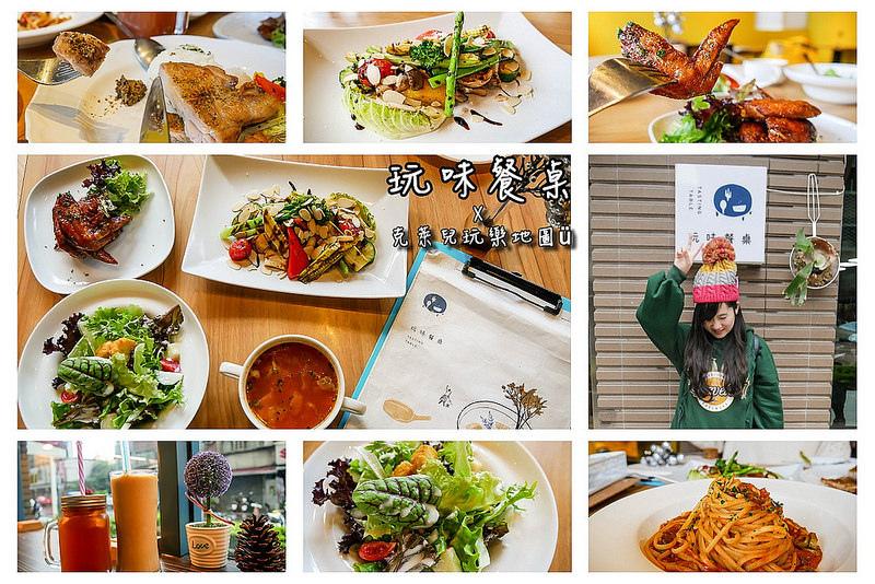0106內壢_玩味餐桌