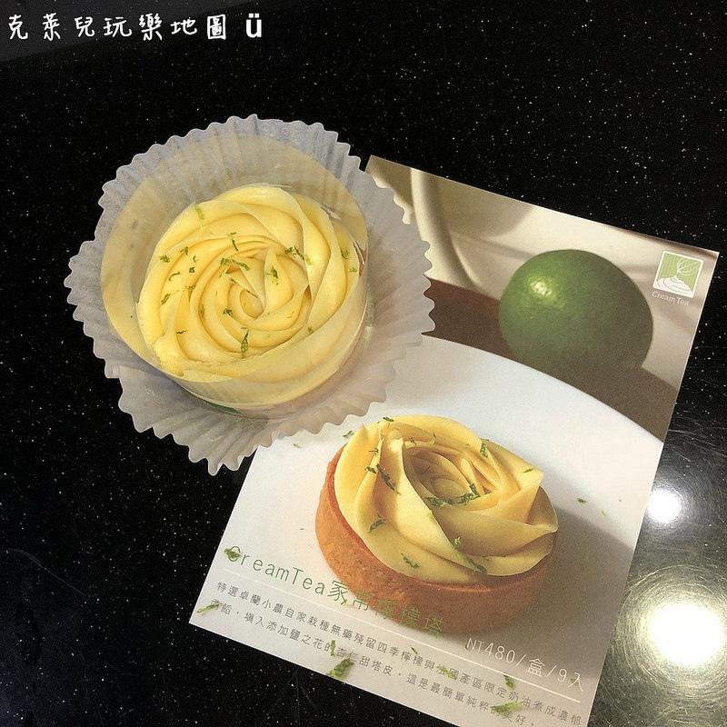 CREAM TEA檸檬塔