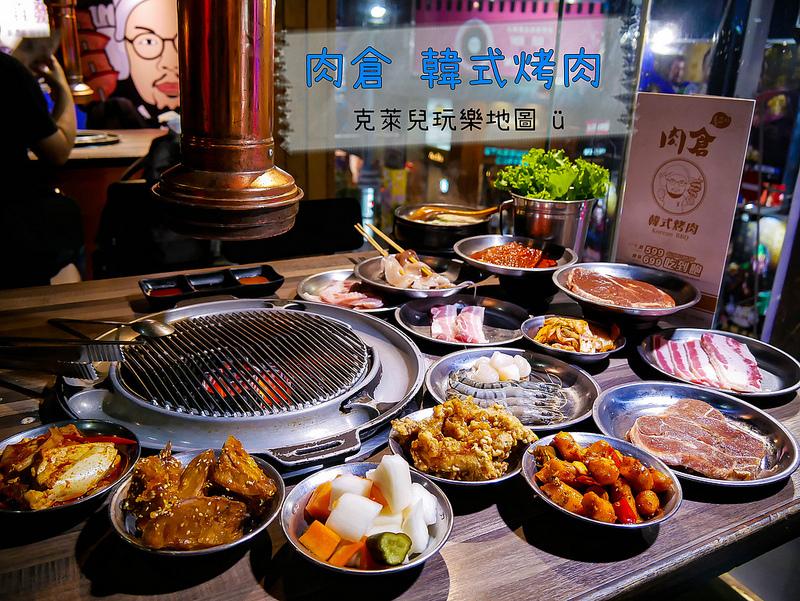 肉倉 韓式烤肉